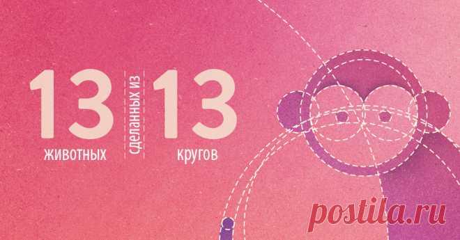 13 животных сделанных из 13 кругов - BADBEE.RU