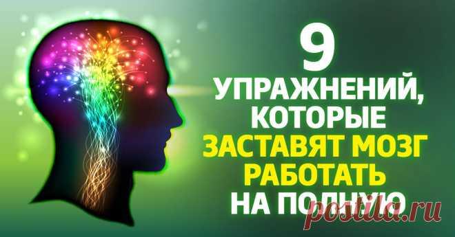 Упражнения, чтобы пробудить скрытые резервы ума и работать с удвоенной силой Полная концентрация.
