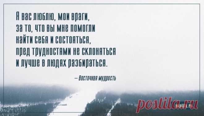 Притча о том, как враги, сами того не осознавая, могут принести вам пользу Я вас люблю, мои враги, за то, что вы мне помоглинайти себя и состояться, пред трудностями не склонятьсяи лучше в людях разбираться. – Восточная мудрость Водном государстве настолько верили в провидение, что у них был такой обычай: каждому осужденному на смерть перед казнью предлагалось тянуть жребий судьбы. В мешочке были всего 2 листочка – «Жизнь» […] Читай дальше на сайте. Жми подробнее ➡