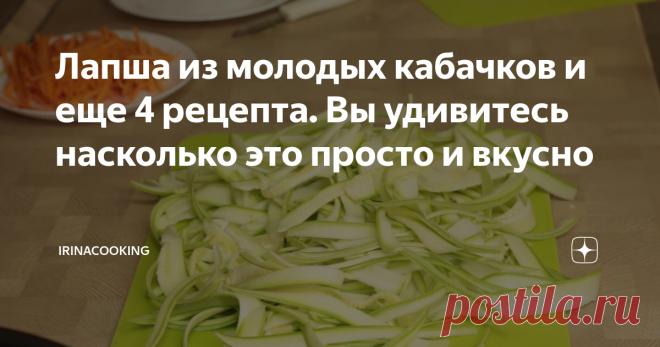 Лапша из молодых кабачков и еще 4 рецепта. Вы удивитесь насколько это просто и вкусно Самый универсальный овощ на вашем огороде - это ... кабачок!