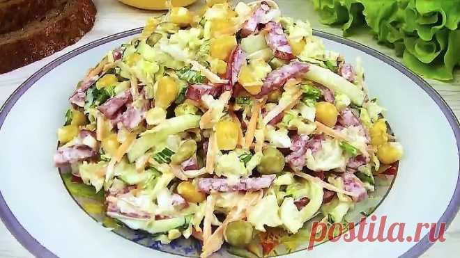 Для этого САЛАТА не нужно НИЧЕГО ВАРИТЬ – быстрый вкусный свежий салат.