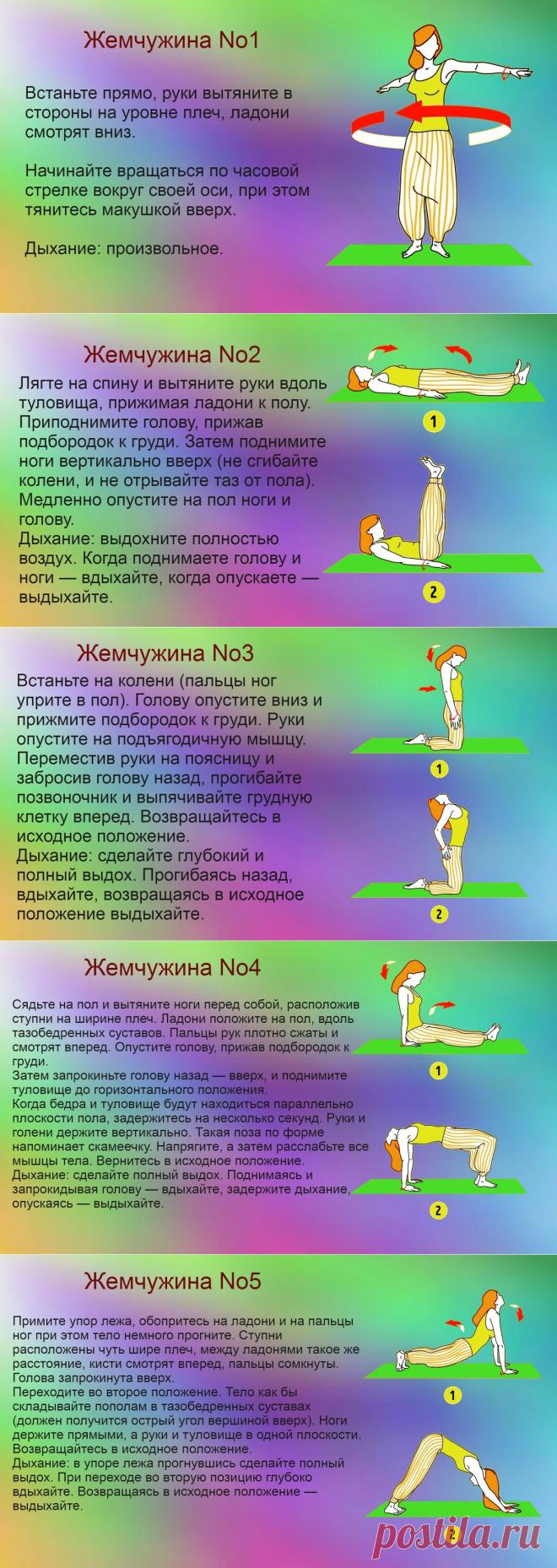 """""""5 тибетских жемчужин"""" простые упражнения, которые """"зарядят"""" вас энергией на весь день"""