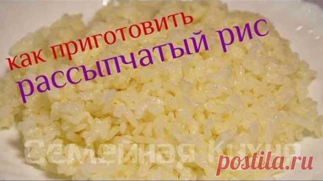 Как сварить вкусный рассыпчатый рис! Как легко приготовить вкусный рассыпчатый и ароматный рис. Простой способ приготовления любого риса на гарнир.    ИНСТАГРАМ: http://instagram.com/familykuhnya ждем фото ваших кулинарных шедевров на нашей группе http://vk.com/familykuhnya ХОЗЯЙКЕ НА ЗАМЕТКУ https://www.youtube.com/playlist?list=PL9BZnBiHjujxyfnLLfIQJUHQ9Zhaag7Q8