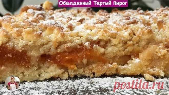 Обалденный Тертый Пирог, (Очень нежный и Крохкий) Homemade Pie