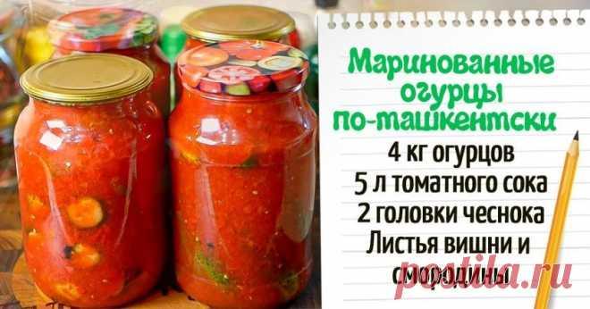 Маринованные огурцы в томатном соке - Со Вкусом