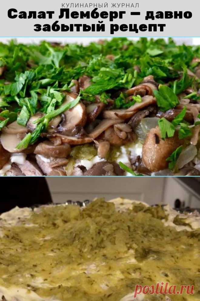 Салат Лемберг — давно забытый рецепт