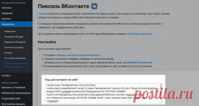 Пиксель ВКонтакте в Эквид-магазине: запустите ретаргетинг и продавайте больше | Эквид