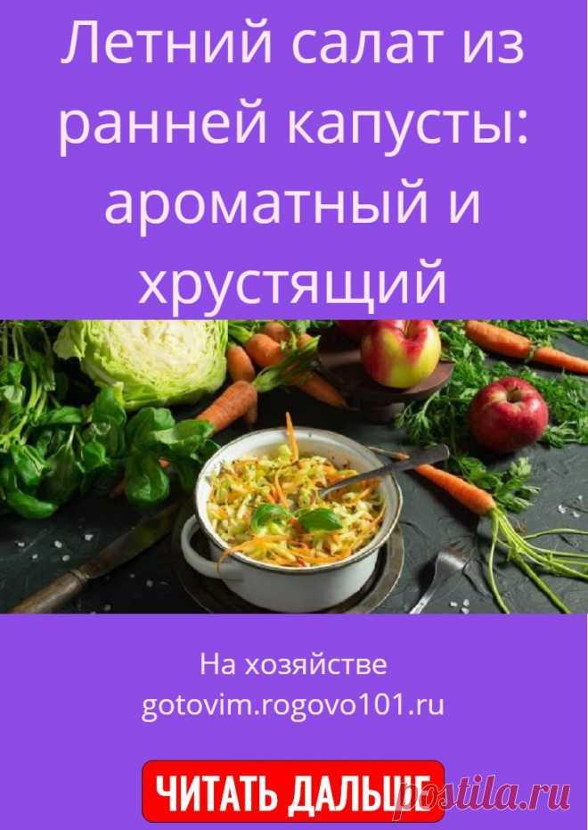 Летний салат из ранней капусты: ароматный и хрустящий
