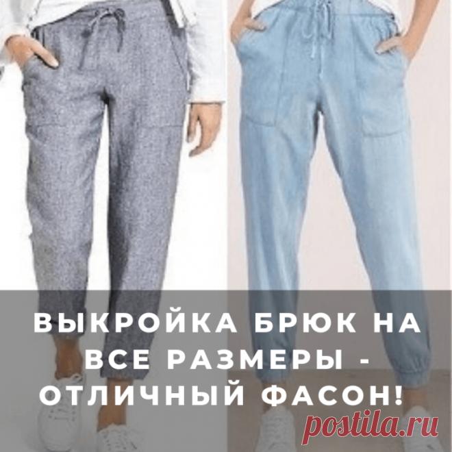 Выкройка брюк на все размеры