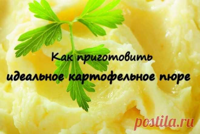 Как приготовить идеальное картофельное пюре.