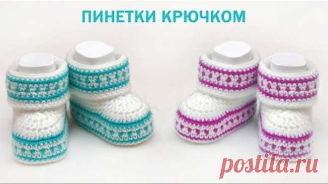 Пинетки для новорожденных крючком. How to Crochet Baby Booties.
