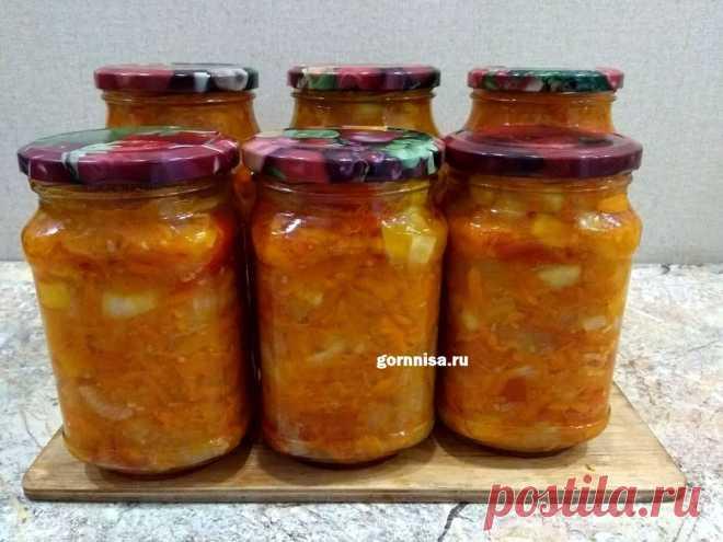 Рецепт сезона - овощной салат на зиму Парамониха - ГОРНИЦА