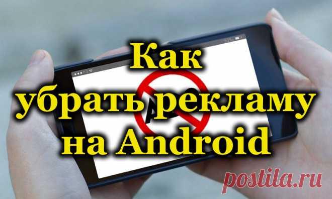 Как убрать рекламу на Android, зачем это делать и надо ли.