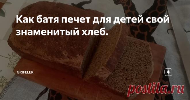 Как батя печет для детей свой знаменитый хлеб.