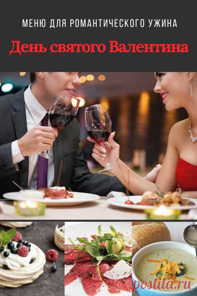 Меню, которое сделает ваш вечер! Легкий ужин с любимым на день Святого Валентина для незабываемого продолжения вечера, легкий в приготовлении для праздничного стола. #деньсвятоговалентина #романтическийужин #деньсвятоговалентинаидеи #деньсвятоговалентинаеда