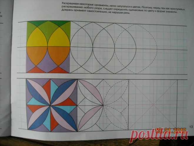 (8) Gallery.ru / Фото #1 - Как рисовать центричные мозаики - Iren-ka29
