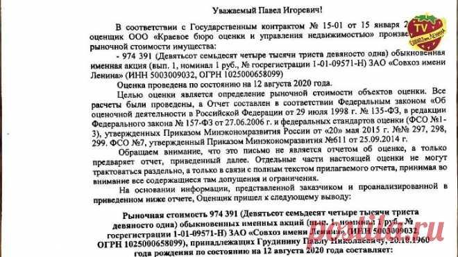 Оценщика акций ЗАО Совхоз имени Ленина разыскивает суд Красноярска