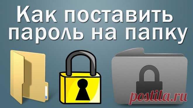 4 способа как поставить пароль на папку в компьютере