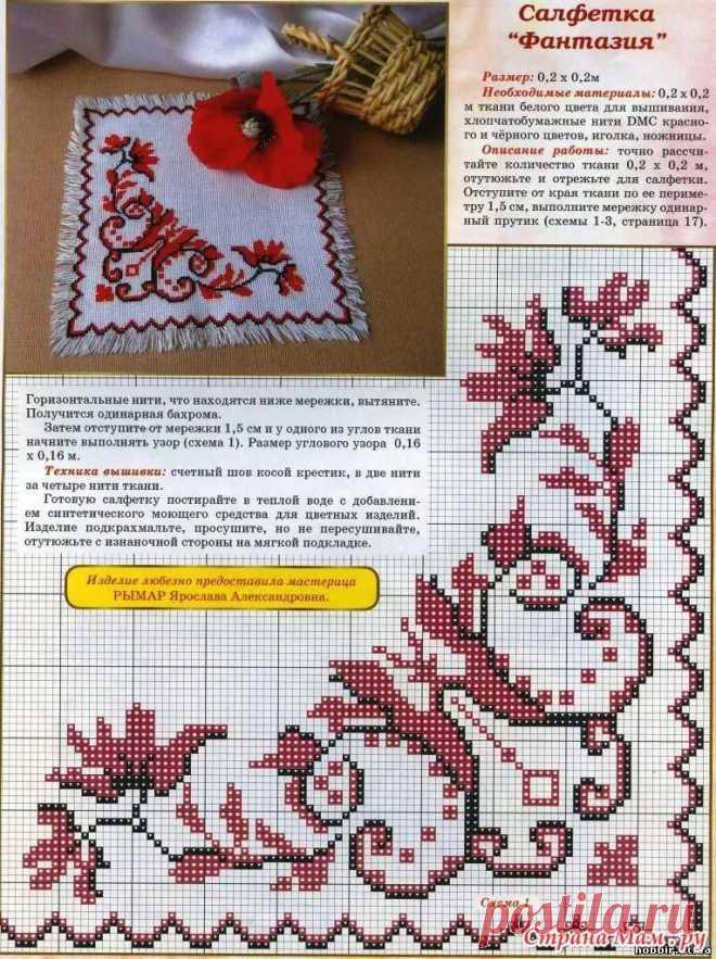 Схемы вышивки для салфеток