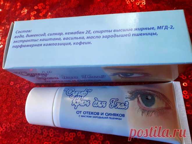 Стоящая находка в аптеке: крем от отеков, который, по словам фармацевта, быстро раскупают | Модерина | Яндекс Дзен