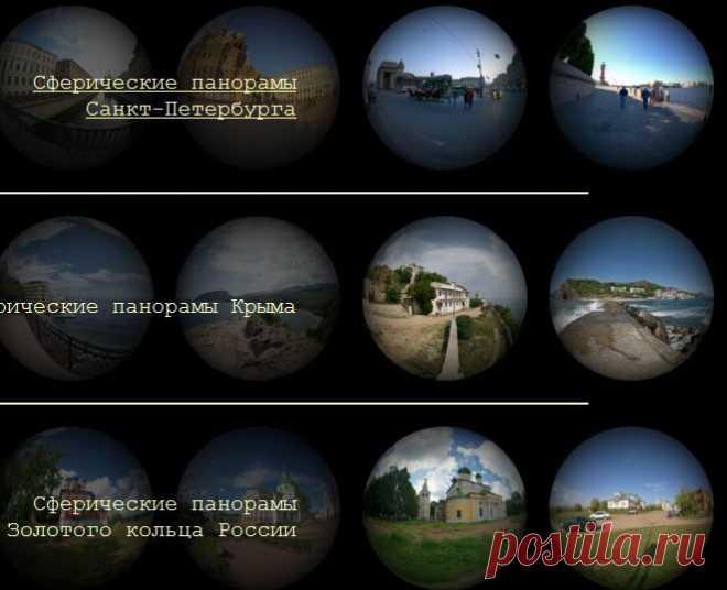 Мир вокруг --- Сферические панорамы