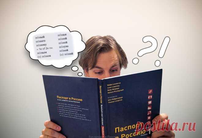 Голландец в России. Почему русский язык заставляет меня прослезиться   Голландец в России   Яндекс Дзен