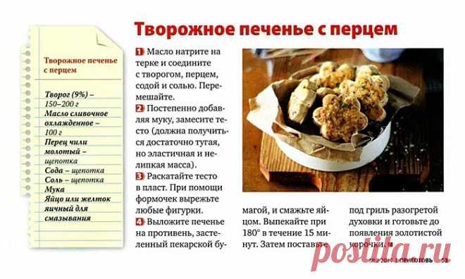 Творожное печенье с перцем