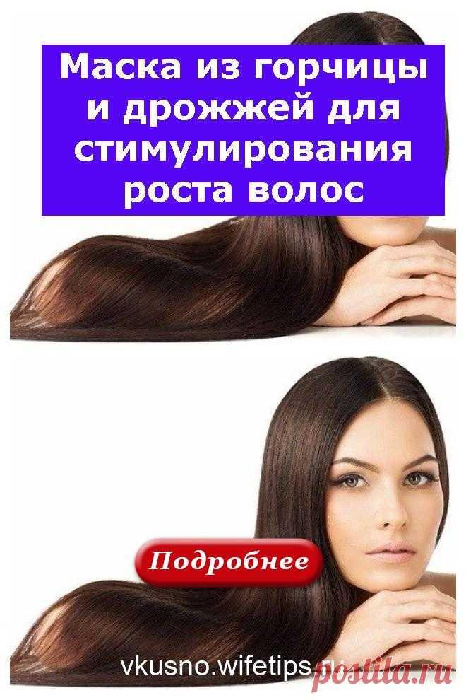 Маска из горчицы и дрожжей для стимулирования роста волос - vkusno