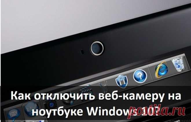 как отключить веб-камеру на ноутбуке с системой Windows 10