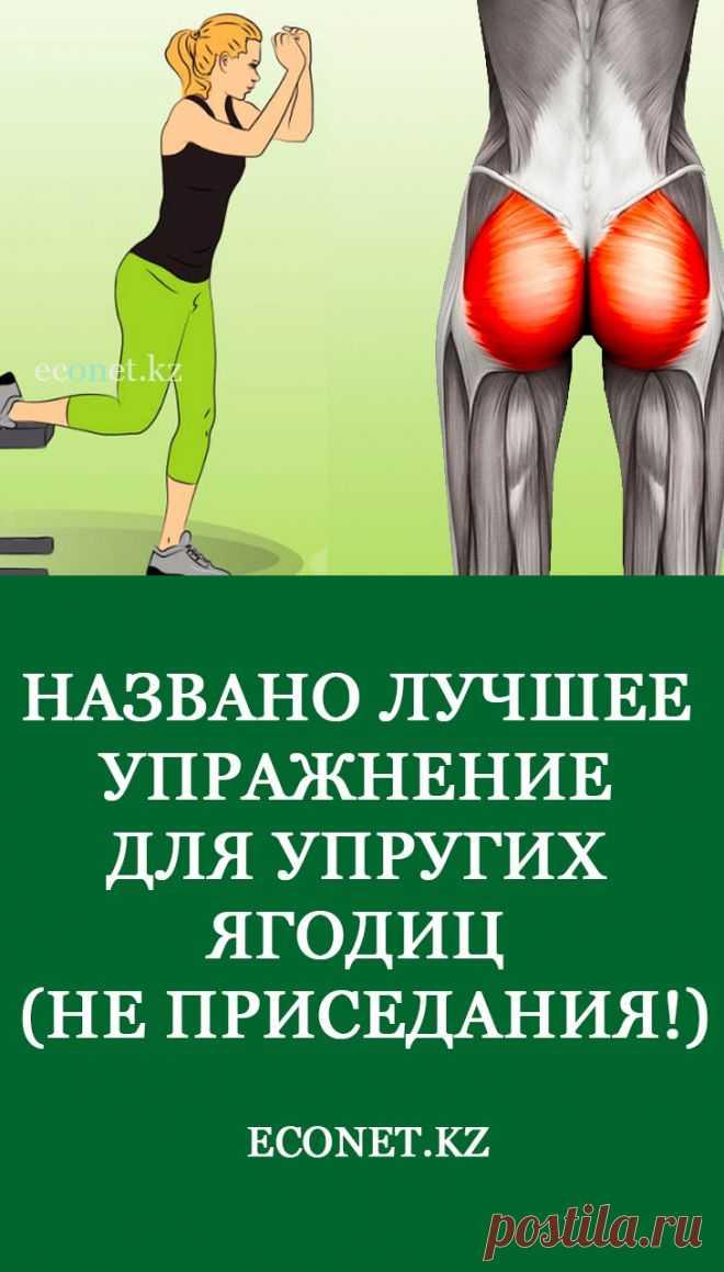 Названо лучшее упражнение для упругих ягодиц (не приседания!) - Интересный блог