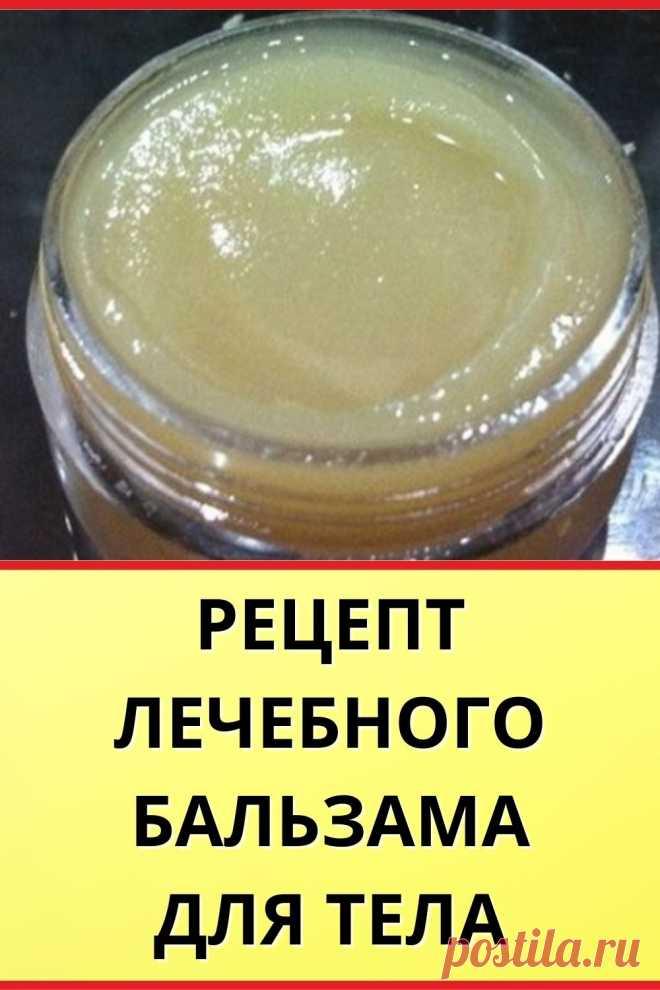 Рецепт лечебного бальзама для тела