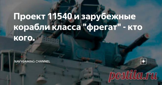 Проект 11540 и зарубежные корабли класса