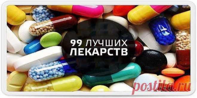99 самых лучших лекарств | Полезные советы