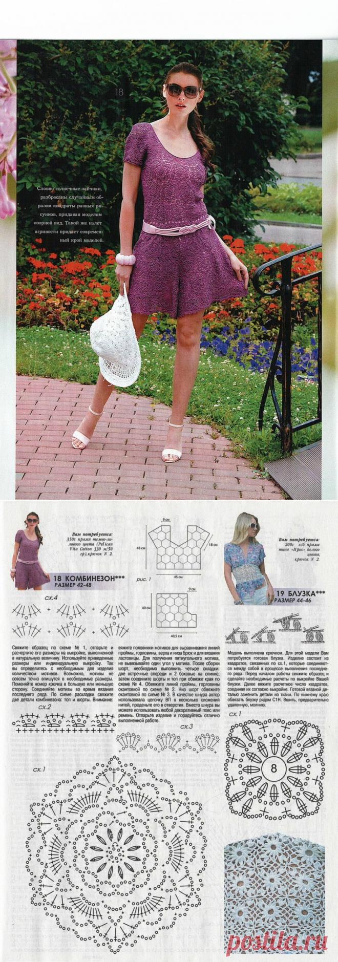 crochelinhasagulhas: Macaquinho lilás em crochê