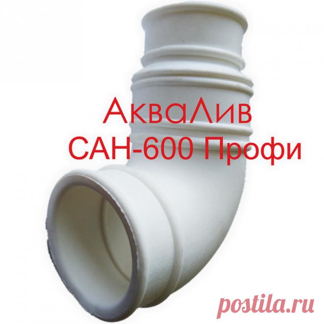 Запчасть для санитарного насоса (канализационной насосной станции) АкваЛив САН-600 Профи: выходная резиновая муфта