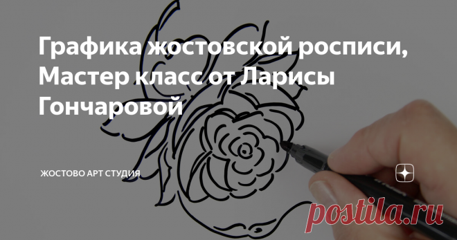 Графика жостовской росписи, Мастер класс от Ларисы Гончаровой