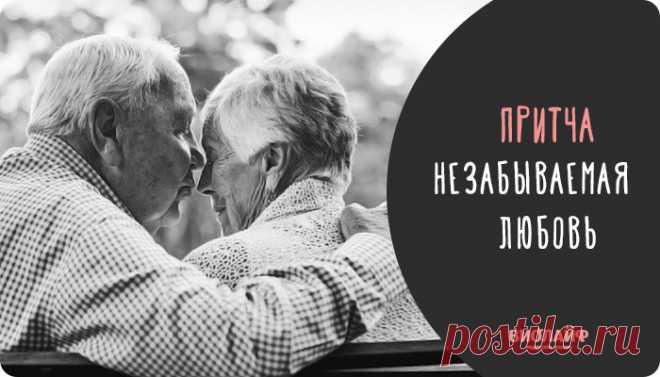 Притча «Незабываемая любовь» Это было обычное хлопотливое утро, когда, приблизительно в 8:30, пожилой мужчина, лет... Читай дальше на сайте. Жми подробнее ➡