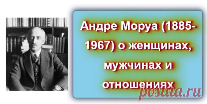 📖 Андре Моруа (1885-1967) о женщинах, мужчинах и отношениях Источник: https://blog-citaty.blogspot.com  #цитата #цитаты #Blog_citaty
