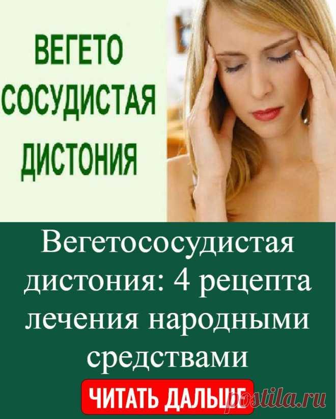 Вегетососудистая дистония: 4 рецепта лечения народными средствами