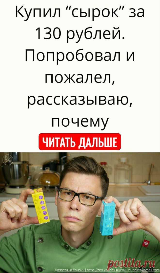 """Купил """"сырок"""" за 130 рублей. Попробовал и пожалел, рассказываю, почему"""