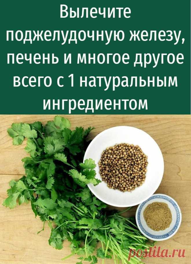 Вылечите поджелудочную железу, печень и многое другое всего с 1 натуральным ингредиентом