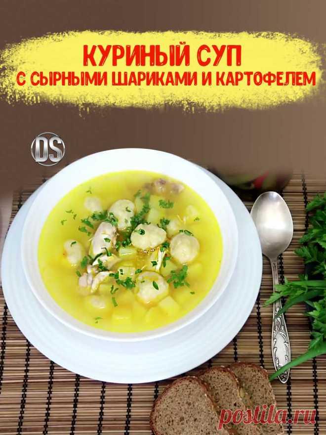 КУРИНЫЙ СУП С СЫРНЫМИ ШАРИКАМИ/      Сегодня приготовим куриный суп с вкусными сырными шариками, смотрите подробный видео рецепт. Невероятно нежный сырный супчик на наваристом курином бульоне. Для приготовления супа с сырными шариками необходимо заранее отварить бульон.