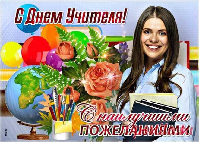 Картинки с Днем Учителя | ТОП Картинки
