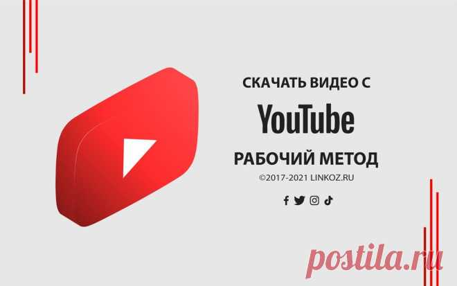 Скачать видео с Ютуба (YouTube) рабочий метод! Сегодня, вы узнаете универсальный метод как скачать любое видео с Ютуба (YouTube). Данный метод позволит вам скачать не только сам видеоролик с Ютуба, но и прилагающие к нему файлы.