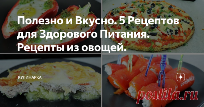 Полезно и Вкусно. 5 Рецептов для Здорового Питания. Рецепты из овощей.