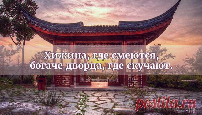 Высказывания китайских мудрецов