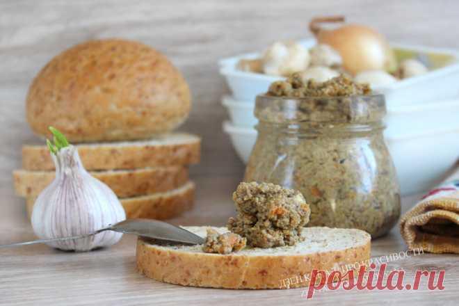 Грибной паштет делаю сама, и ни один покупной с ним не сравнится (делюсь рецептом с любителями грибов) | ПРО красивости: косметика, кухня | Яндекс Дзен
