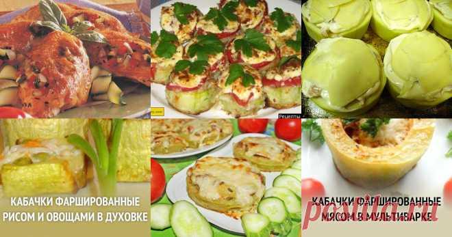 Фаршированные кабачки - 25 рецептов приготовления пошагово