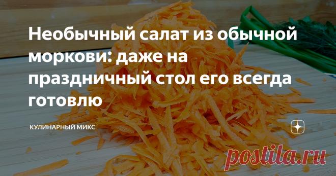 Необычный салат из обычной моркови: даже на праздничный стол его всегда готовлю Очень вкусный, необычный, яркий, красивый салат из обычной моркови! Один ингредиент и салат заиграет новыми красками. Такой салатик не останется без внимания и на праздничном столе, я Вас уверяю. А главное, никто еще не догадался из чего же он…. Это один из моих любимых салатов с морковью. Очень его люблю, да и готовится всего за 5 минут. Очень выручает, когда гости на пороге или просто когда