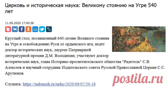 Церковь и историческая наука: Великому стоянию на Угре 540 лет | Радонеж.Ру